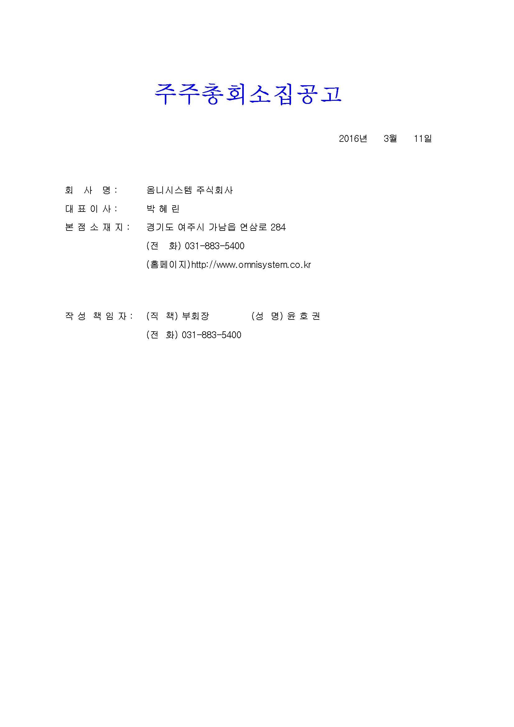 20160311 주주총회 소집공고-옴니시스템_페이지_01.jpg