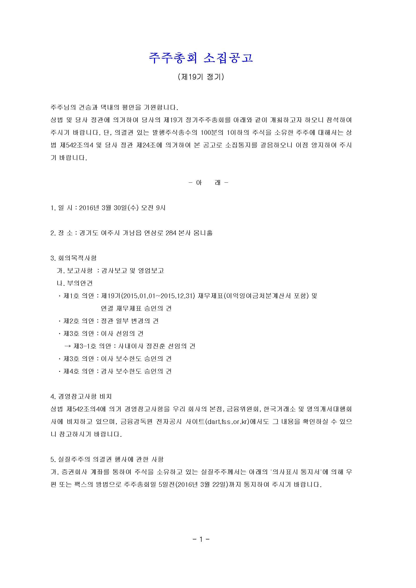 20160311 주주총회 소집공고-옴니시스템_페이지_02.jpg