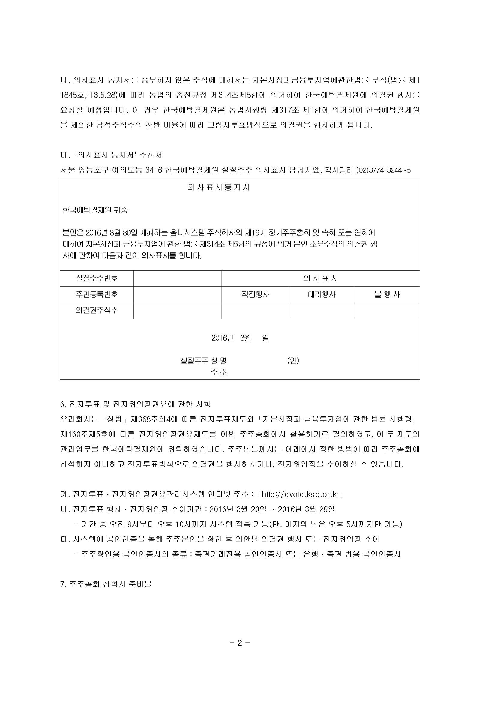 20160311 주주총회 소집공고-옴니시스템_페이지_03.jpg