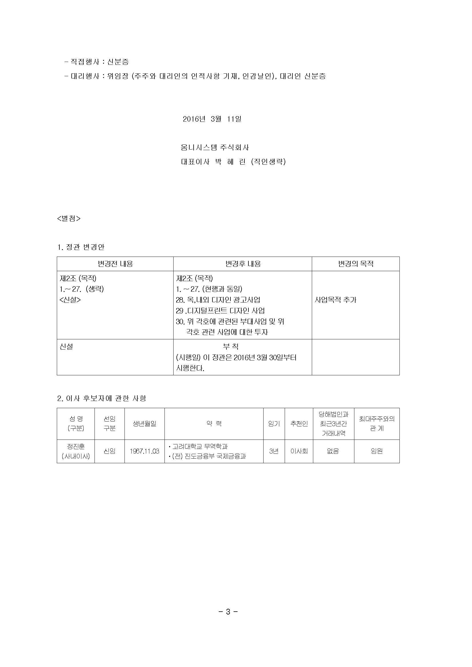 20160311 주주총회 소집공고-옴니시스템_페이지_04.jpg