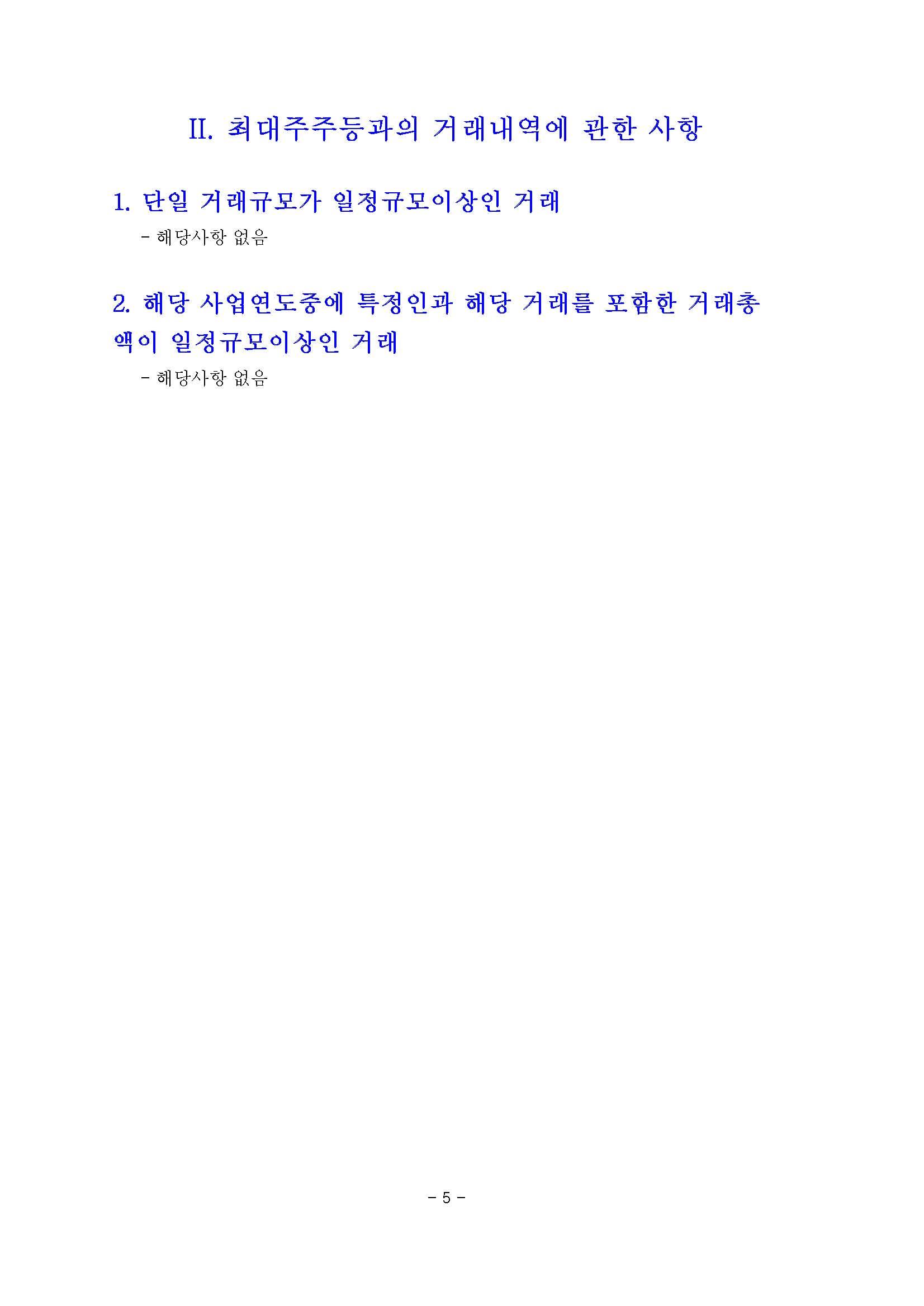 20160311 주주총회 소집공고-옴니시스템_페이지_06.jpg