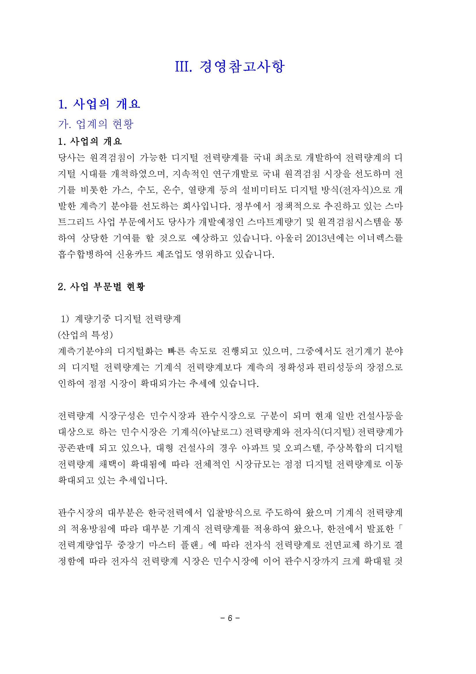 20160311 주주총회 소집공고-옴니시스템_페이지_07.jpg