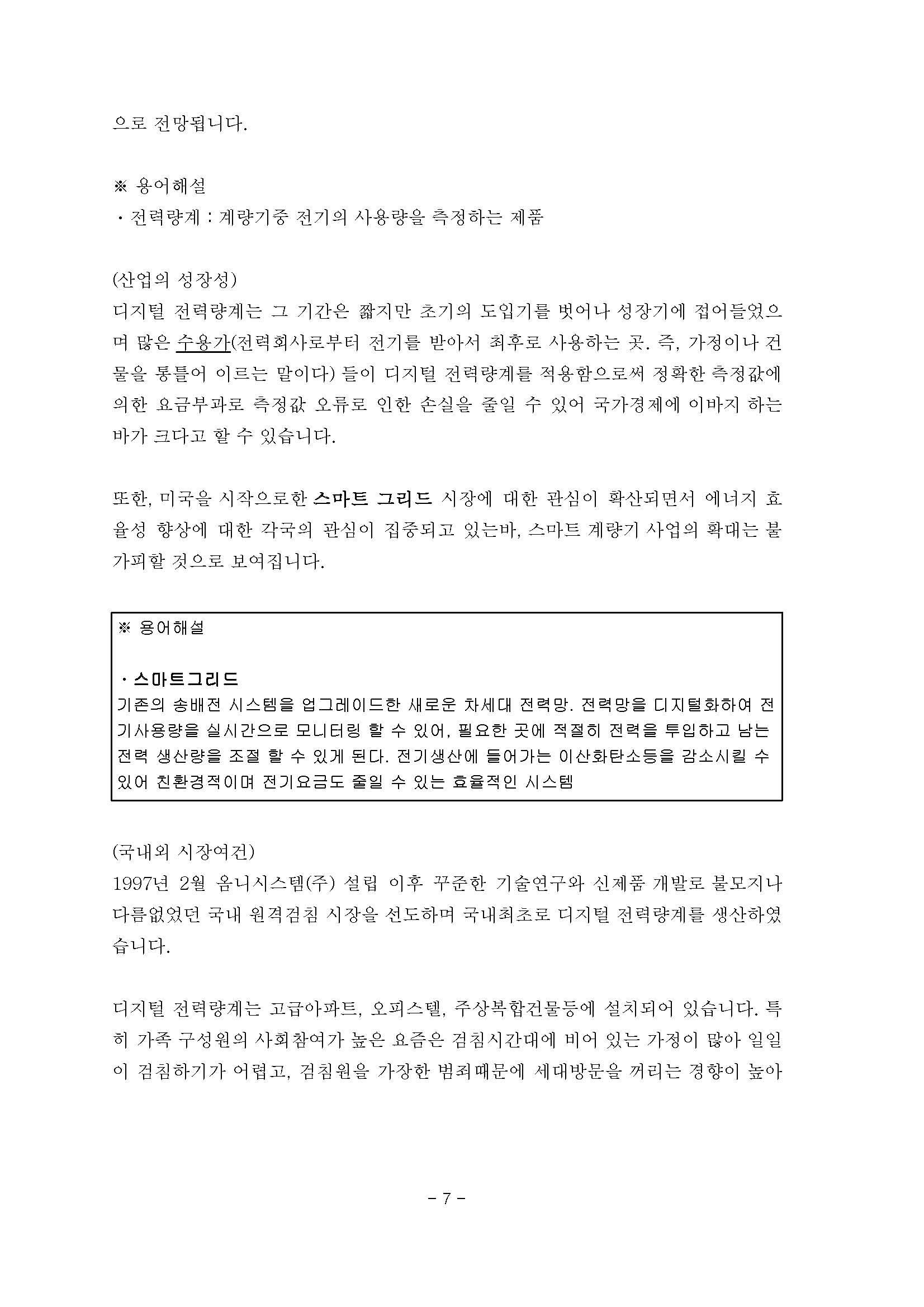 20160311 주주총회 소집공고-옴니시스템_페이지_08.jpg