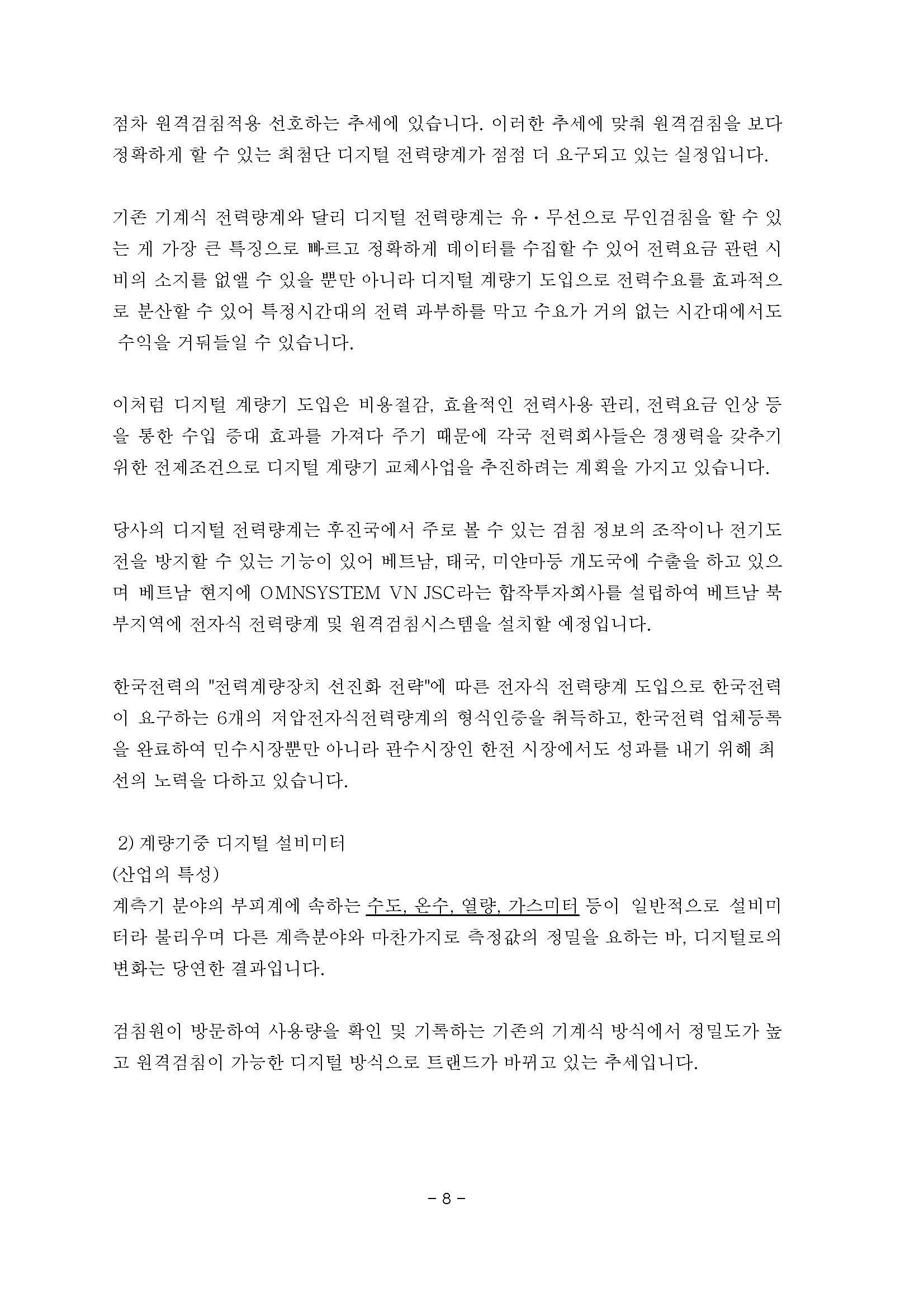 20160311 주주총회 소집공고-옴니시스템_페이지_09.jpg