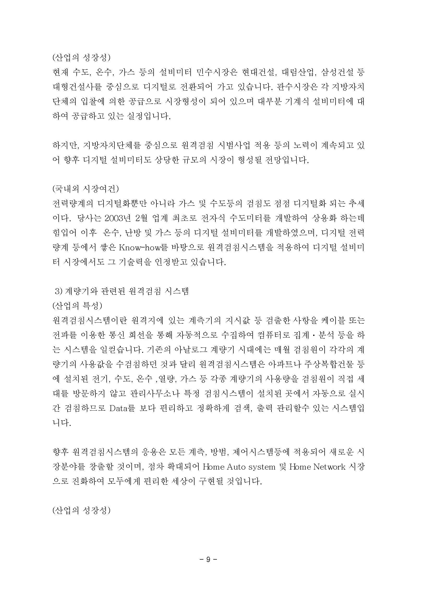 20160311 주주총회 소집공고-옴니시스템_페이지_10.jpg