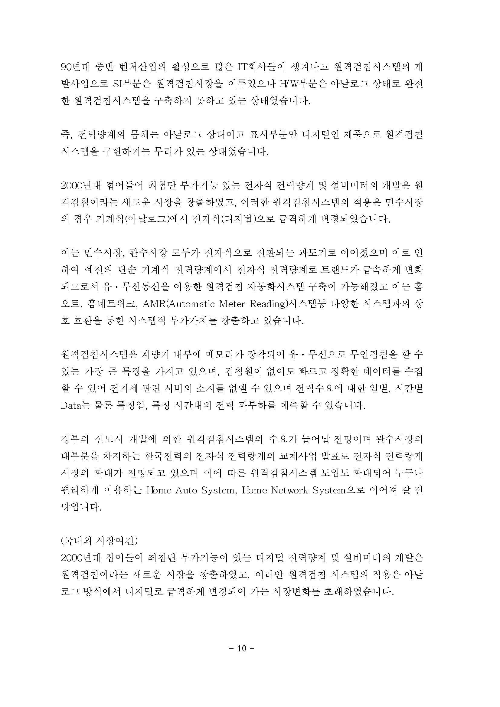 20160311 주주총회 소집공고-옴니시스템_페이지_11.jpg