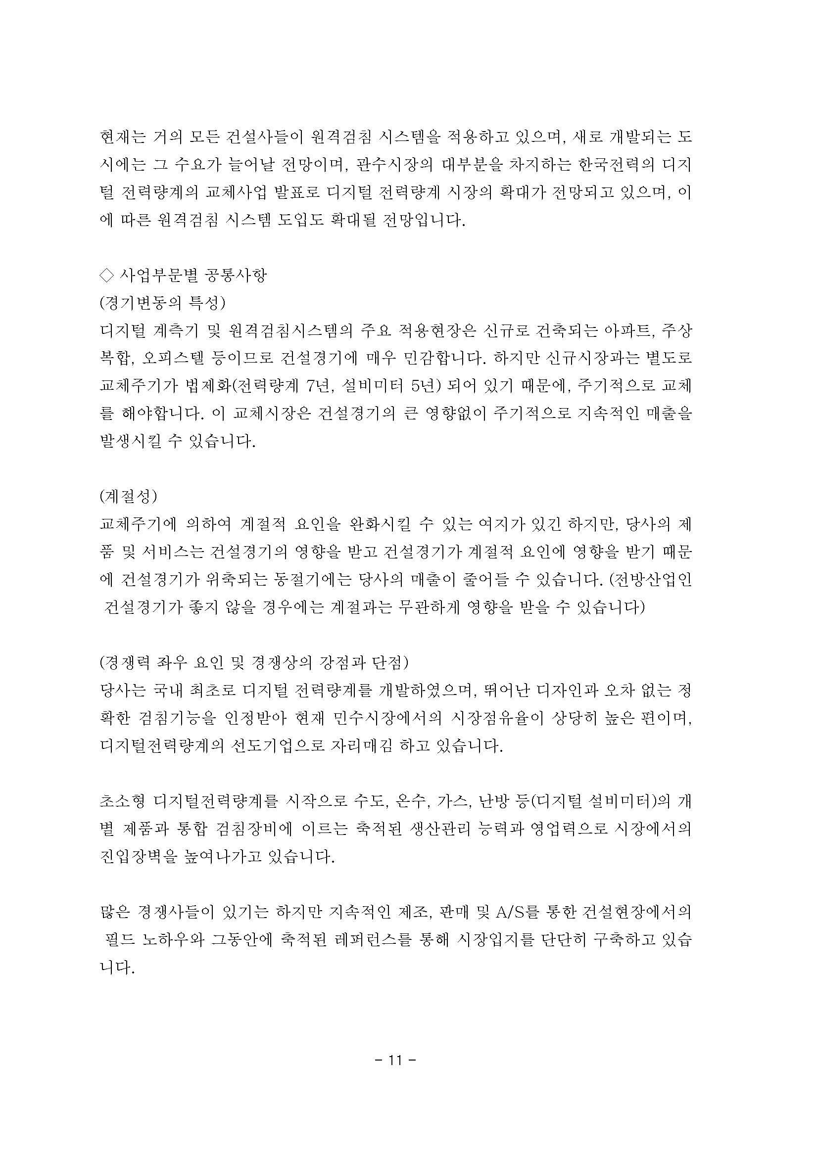 20160311 주주총회 소집공고-옴니시스템_페이지_12.jpg