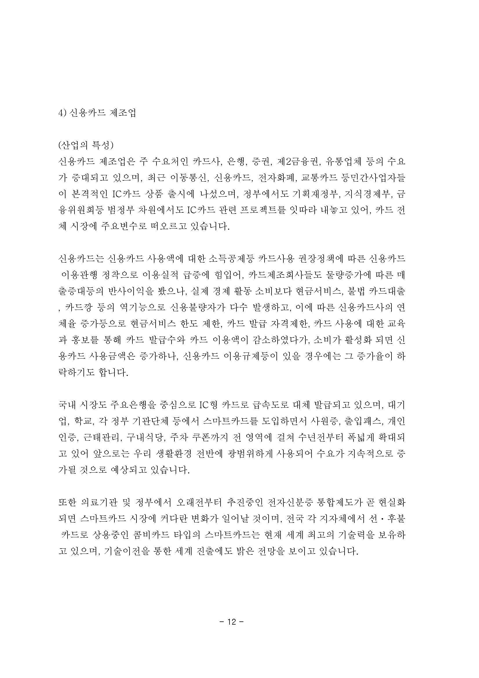 20160311 주주총회 소집공고-옴니시스템_페이지_13.jpg