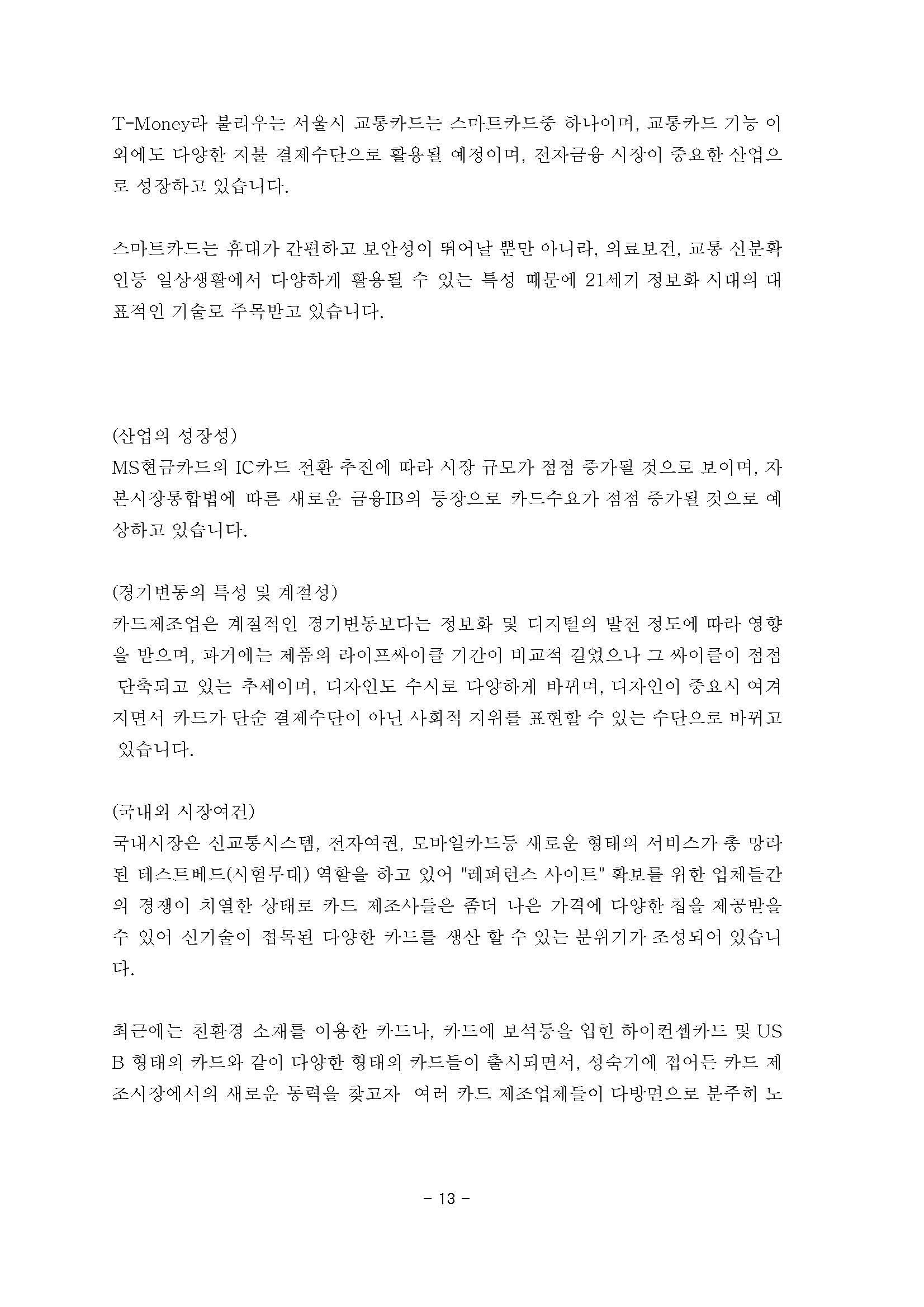 20160311 주주총회 소집공고-옴니시스템_페이지_14.jpg