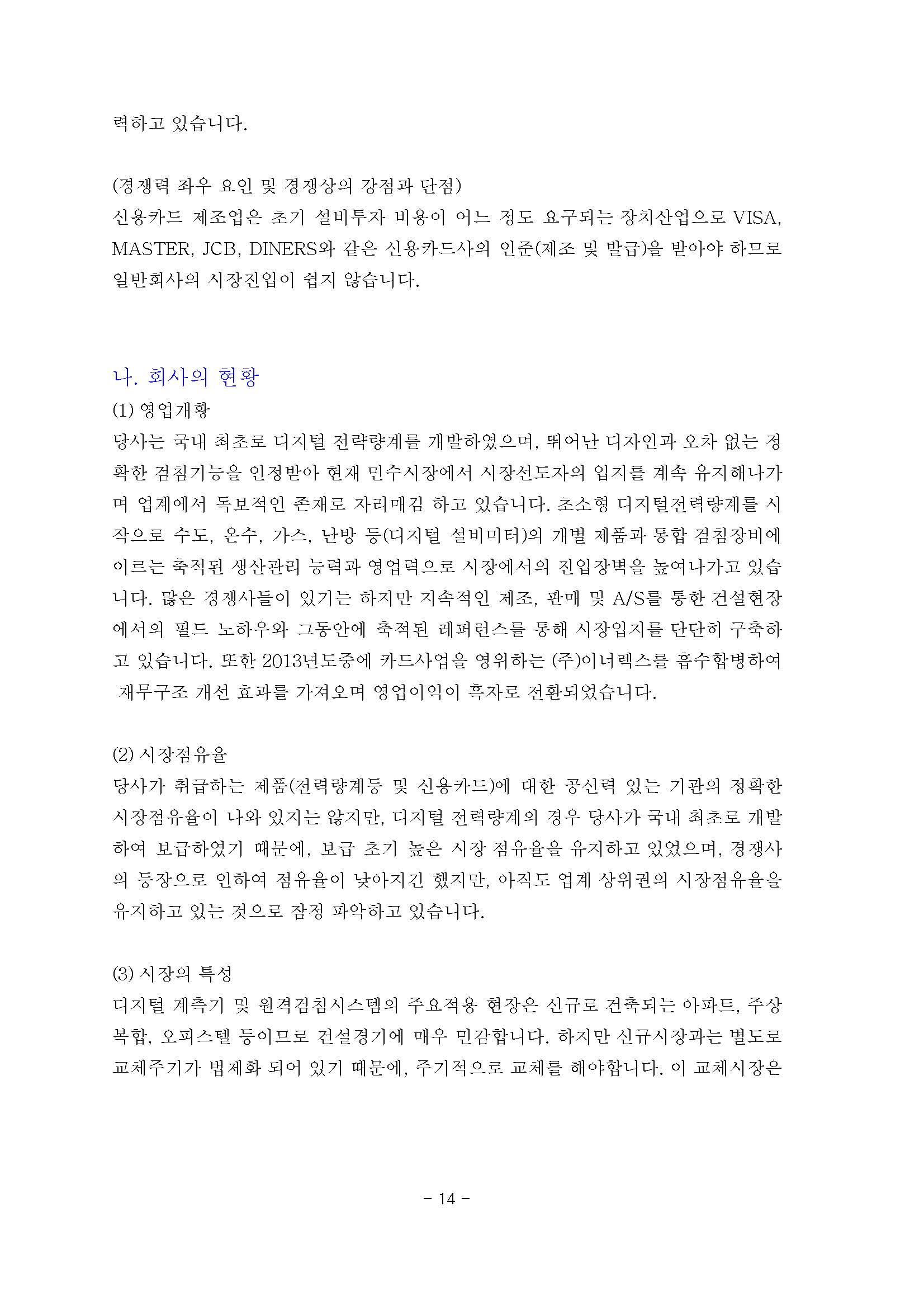 20160311 주주총회 소집공고-옴니시스템_페이지_15.jpg