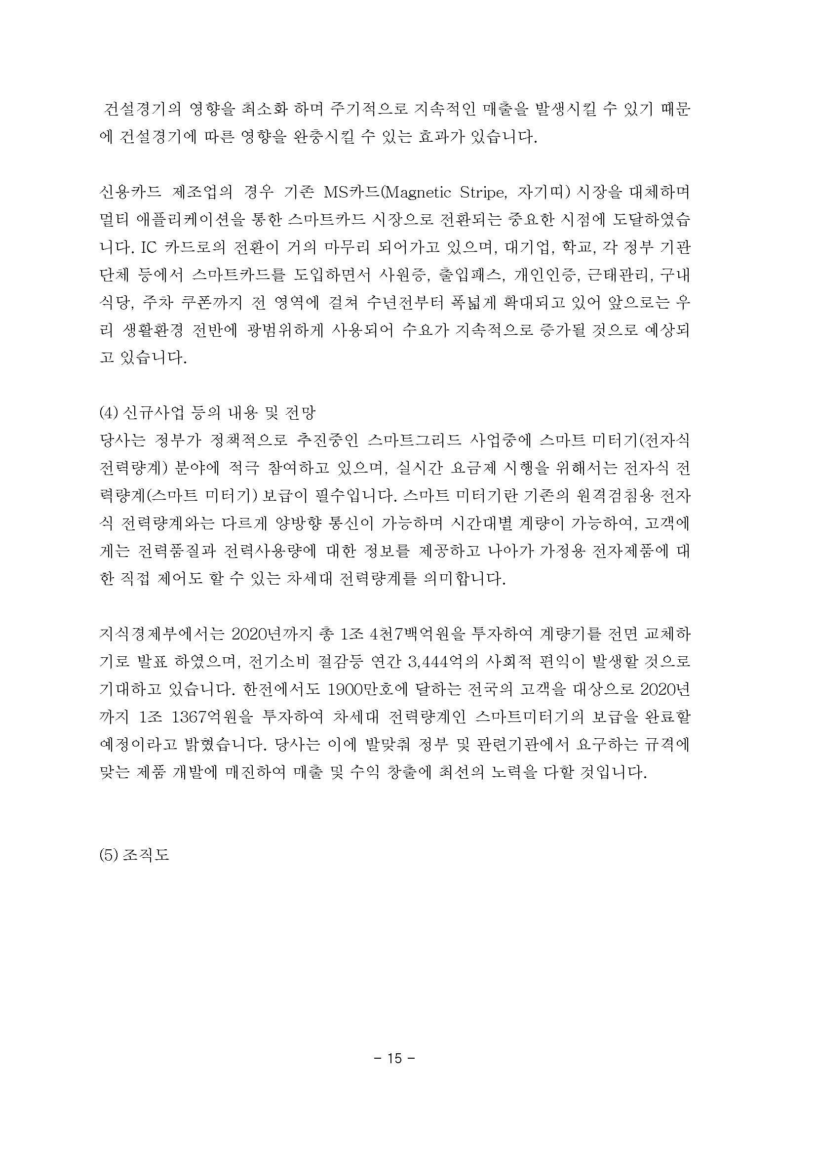 20160311 주주총회 소집공고-옴니시스템_페이지_16.jpg