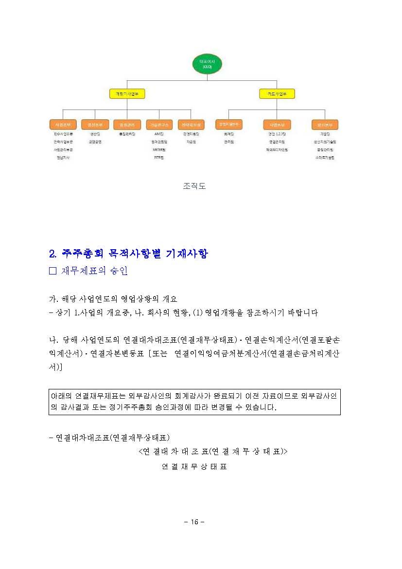 20160311 주주총회 소집공고-옴니시스템_페이지_17.jpg
