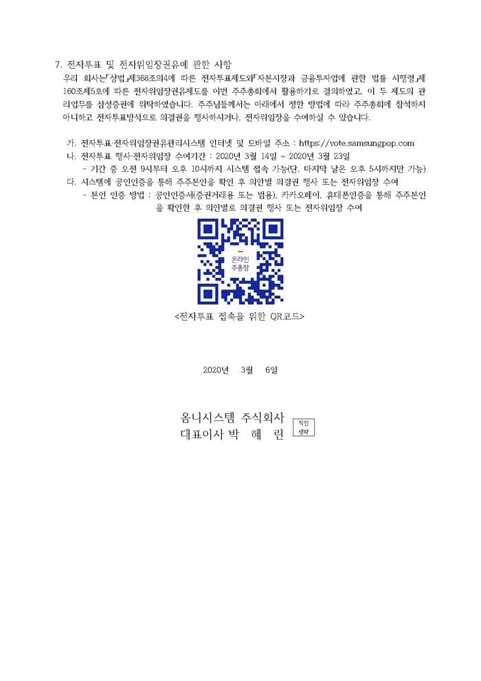 제23기-정기주총-소집공고-옴니시스템_페이지_2.jpg